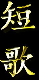 The kanji for tanka. The kanji is bright gold